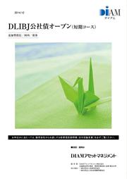 DLIBJ公社債オープン(短期コース)について考察