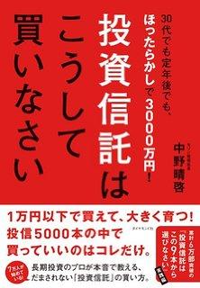 「ほったらかしで3000万円投資信託はこうして買いなさい」読んでみた