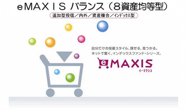 eMAXISバランス(8資産均等型)について考察