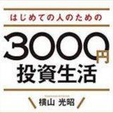 3000円投資生活を読んでみた。素人投資家には良い本だ
