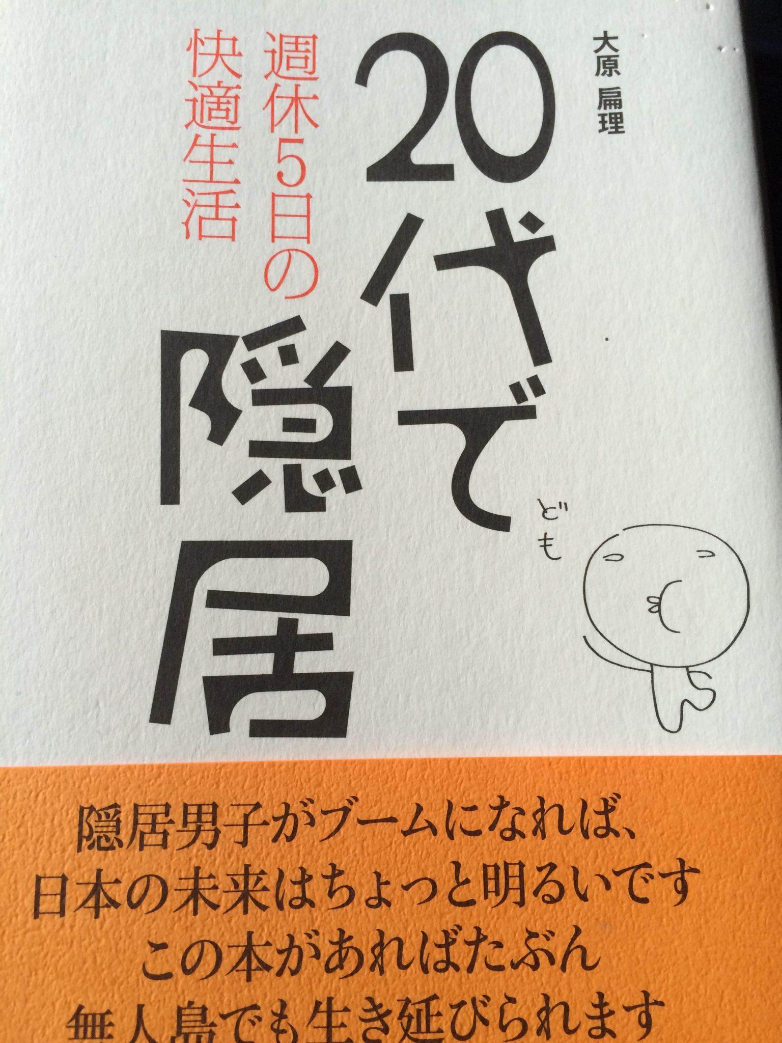 「20代で隠居週休5日の快適生活」を読んでみた。
