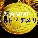 外資MMFとは?手数料とメリット・デメリットについて