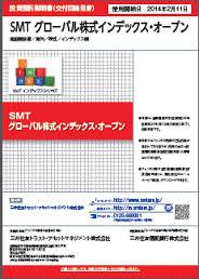 SMTグローバル株式インデックス・オープンについて考察