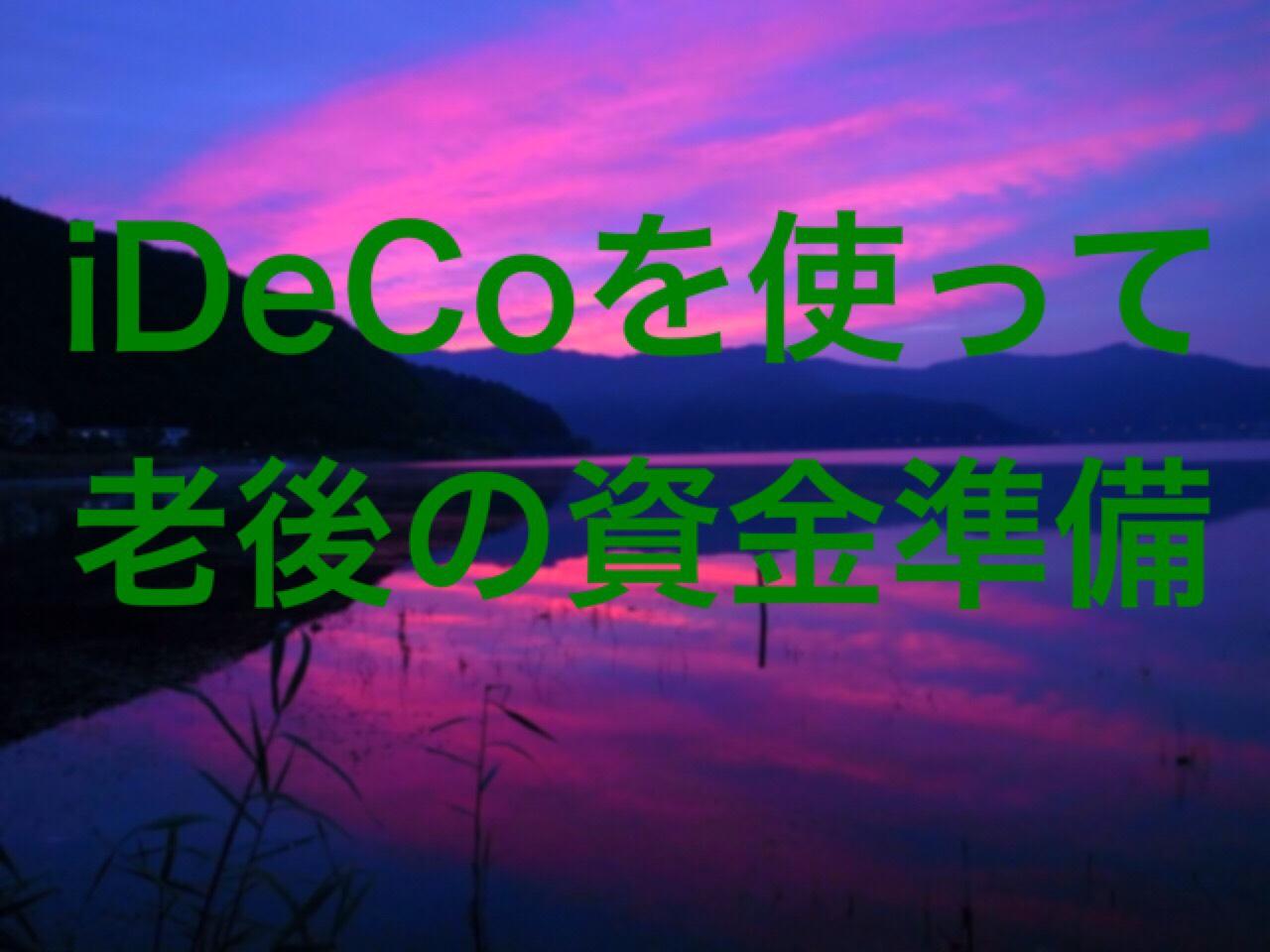 iDeCoを使って老後の資金準備!おすすめ商品はこれだ!