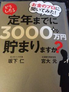 お金のプロに聞いてみた!どうしたら定年までに3000万円貯まりますか?読んでみた!分かりやすく読みやすい