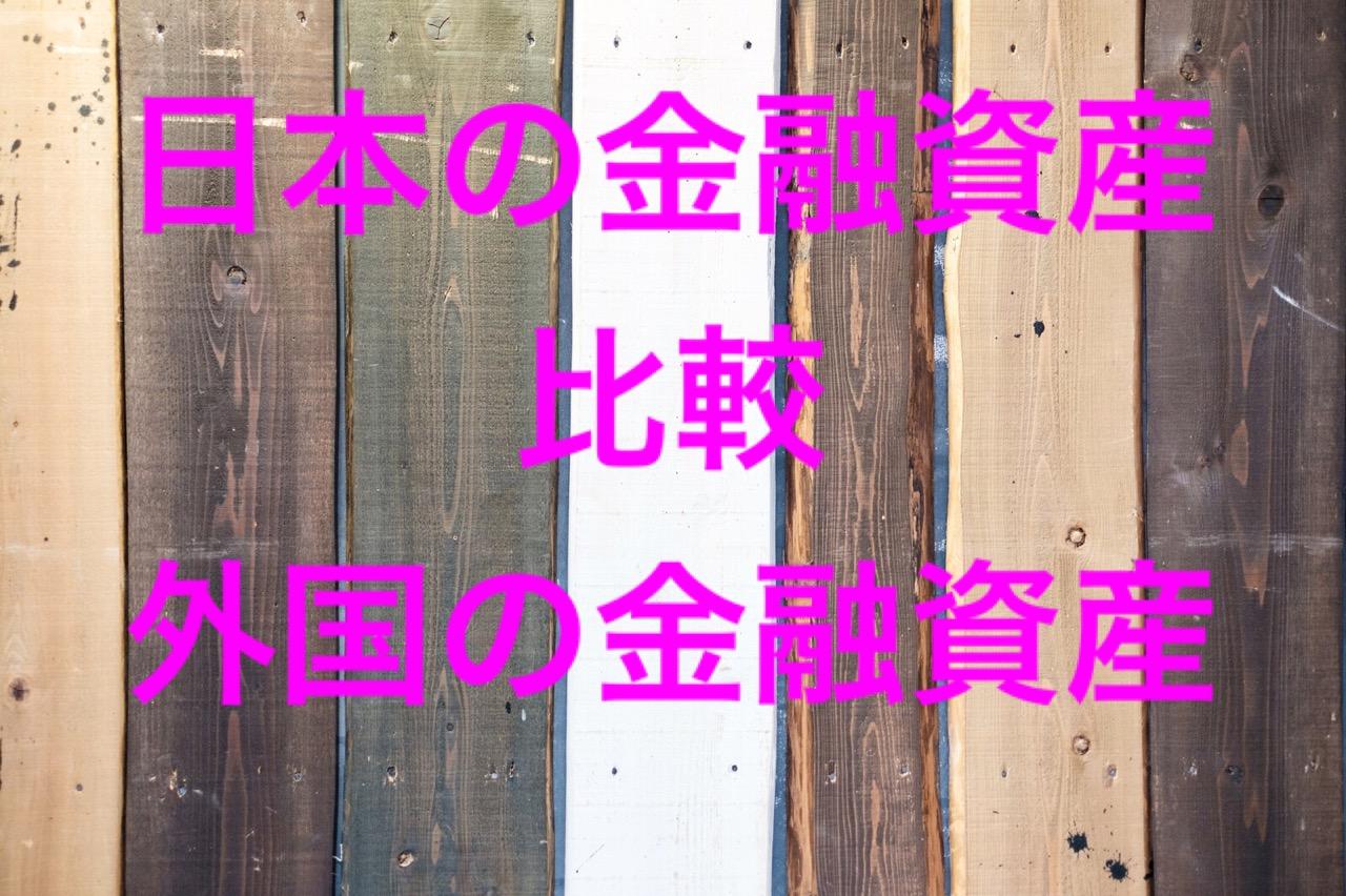 日本人の金融資産の中身は?外国と比較すると自国に依存していた