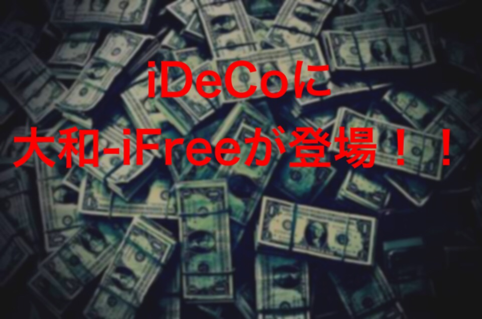iDeCoに大和ーiFree8資産が登場!SBI証券から買付可能に