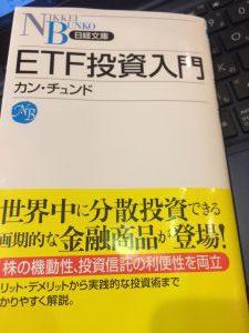 ETF投資入門!著者「カン・チェンド」ポートフォリオの組み方が参考になる