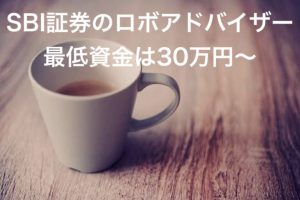 SBI証券のロボアドバイザーなら最低資金30万円から運用できる!