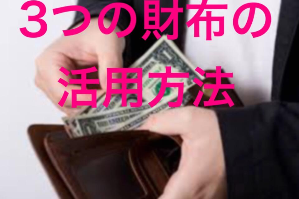 新社会人のみなさんストレスなくお金を増やすなら3つの財布を準備しよう