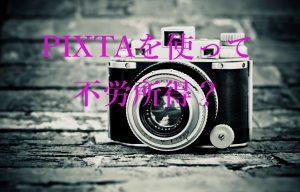 写真撮影が趣味な人必見!PIXTAを使ってお小遣い稼ぎ