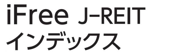 大和-ifree低コストなJ-REITインデックスについて考察。