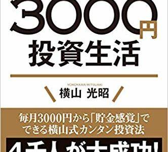 3000円投資生活を1年間実践するといくらになるのか?考察