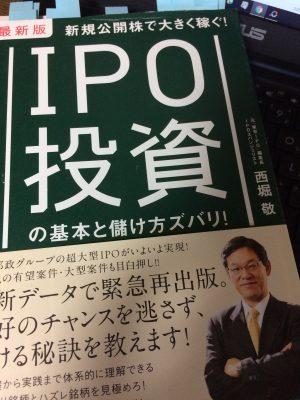 IPO投資の基本と儲け方ズバリ!を読んでみた、初心者におすすめ!
