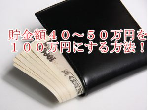 貯金40~50万円を100万円に増やす方法