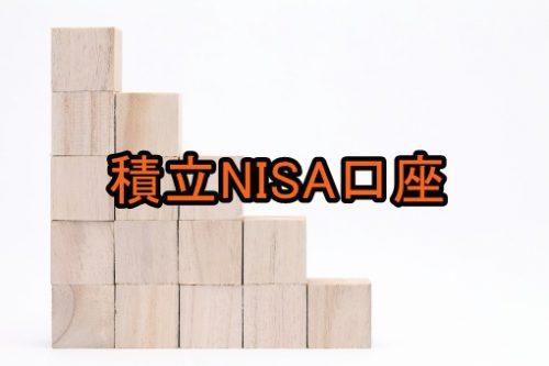 積立NISAとは?デメリット・メリットについてNISAとの違い