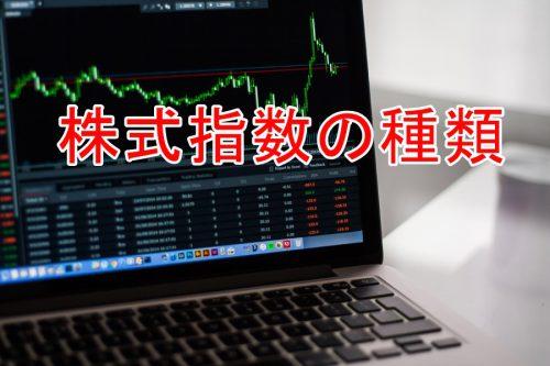 一般的な株式指数の種類をチェック!インデックス投資者必読!