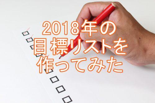 2017年もあとわずか、2018年の目標リストを作ってみた