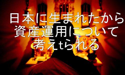 日本で生まれたから資産運用について考えられるお話