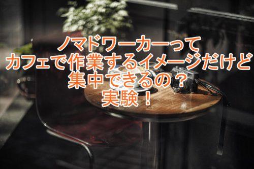 ノマドワーカーはカフェで作業するイメージがあるけど集中できるか?実験!