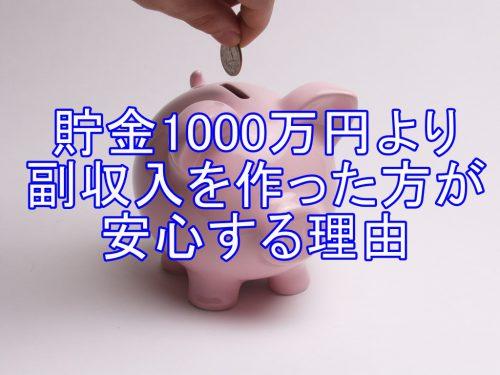 貯金1000万円より副収入を作った方が安心する理由