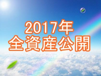 20代サービス業の今年の全資産を確認!