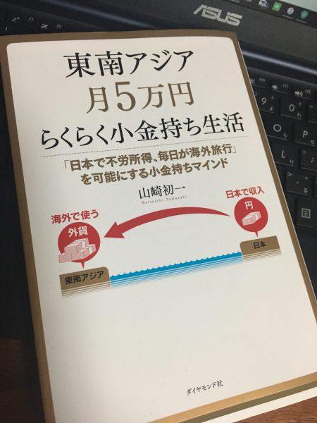 東南アジア月5万円らくらく小金持ち生活を読んだ感想!