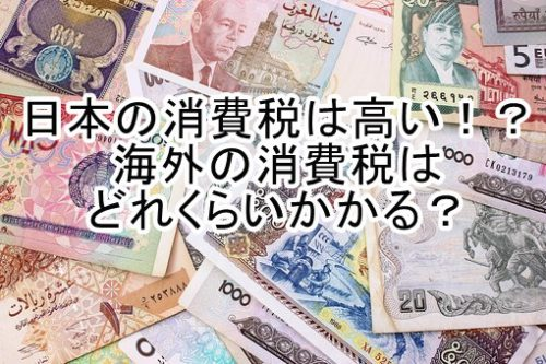 日本の消費税高いけど他の国はどれくらいの税率なの?