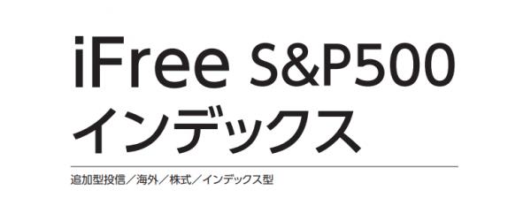 ifree-S&P500インデックスの評価・運用内容を考察!一括投資したよ