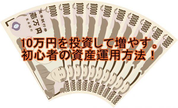 10万円を投資して増やすなら?初心者の資産運用方法!