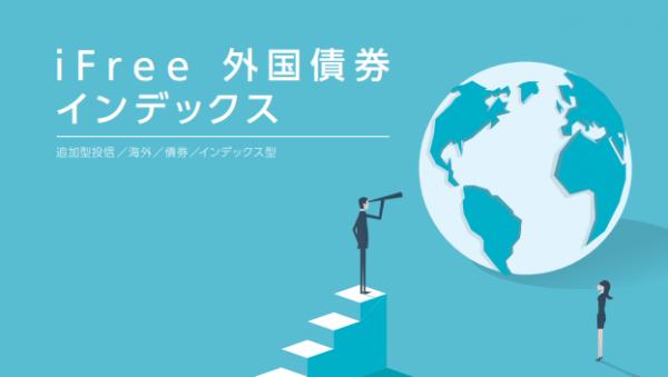 大和-ifree外国債券インデックスについて考察!