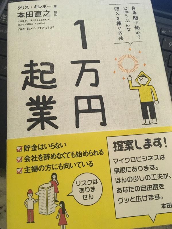 一万円起業著者:クリス・ギレボー(翻訳:本田直之)読んだ感想!