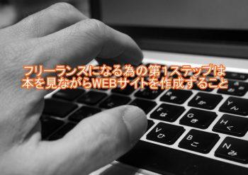 フリーランスになる為の第1ステップは本を見ながらWEBサイトを作成すること
