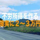 不労所得の作り方【1年間で確実に2〜3万円を手に入れる】