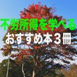 不労所得を学べるおすすめ本3選【将来安定】