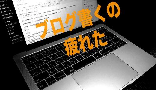 ブログ書くの疲れた・・・本当に疲れた。なんで書いてるんだっけ?