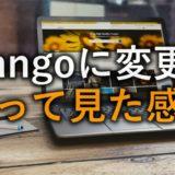 ブログのテーマを「Sango」に変更!初心者が使ってみた感想