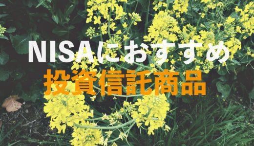 【初心者】NISAにおすすめな投資信託商品3銘柄【ほったらかし運用】