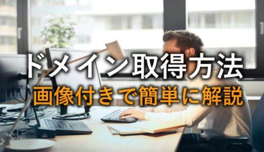 お名前.comでのドメイン取得・登録方法【画像付きで簡単に解説】