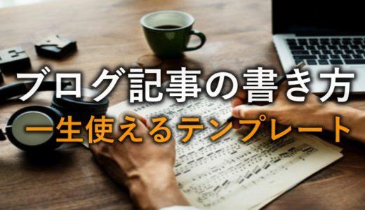 【初心者】ブログ記事の書き方【一生使えるテンプレの作り方】