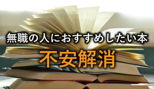 【おすすめの本】無職の人が絶対に読んでおくべき3冊【不安解消】