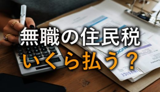 【計算方法】無職の住民税はいくら払う?【去年の収入によります】