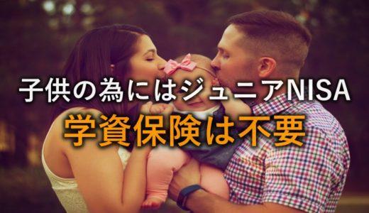 【預金と併用】子供の為にはジュニアNISA【学資保険不要】