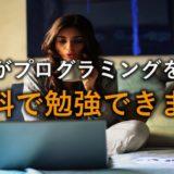 無職がプログラミングを学ぶ方法3つ【無料で勉強出来ます】