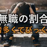 日本人の無職の割合はどれくらい?【若者多くてびっくり!】