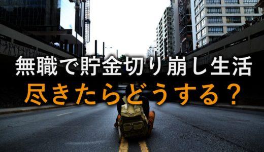 【収入0円から脱出】無職で貯金切り崩し生活【尽きたらどうする?】