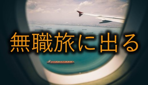 無職になったので旅に出ます【旅の理由は常に何かを学ぶため】