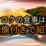 【画像あり】バンコクの食事は安い【一食200円で食べれます】