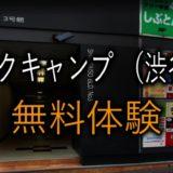 【独学が苦手な人へ】テックキャンプ 渋谷校【無料体験の感想】