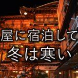 【渋温泉】金具屋に宿泊してきた【千と千尋のモデルは本当か調査!】